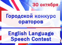 30 ������� ��������� ��������� ������� ����������� ���������� Speech Contest 2014