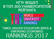 НГТУ в рейтинге ведущих университетов THE BRICS & EE